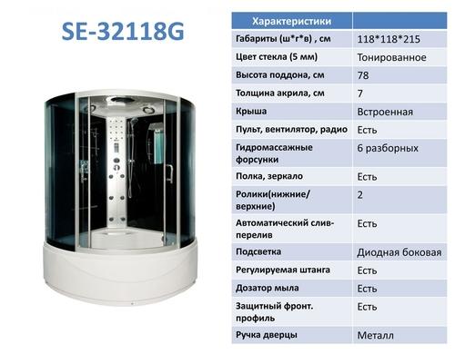 Гидромассажный бокс Serena EW-32118G