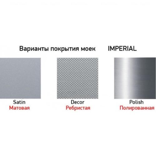 Кухонная мойка Imperial 5050, 0.6 мм Polish Polish