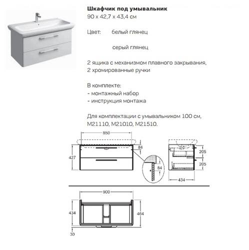 Тумба под умывальник Kolo Life 100, с 2-мя ящиками белый глянец белый глянец