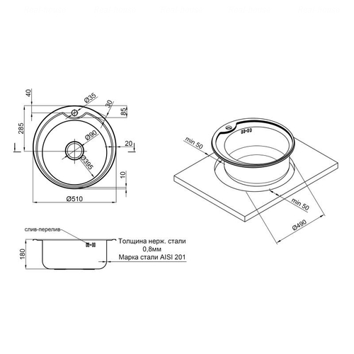 Кухонная мойка Imperial 510-D, 0.8 мм