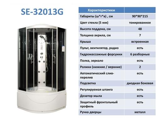 Гидромассажный бокс Serena EW-32013G