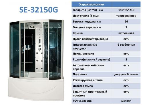 Гидромассажный бокс Serena EW-32150G