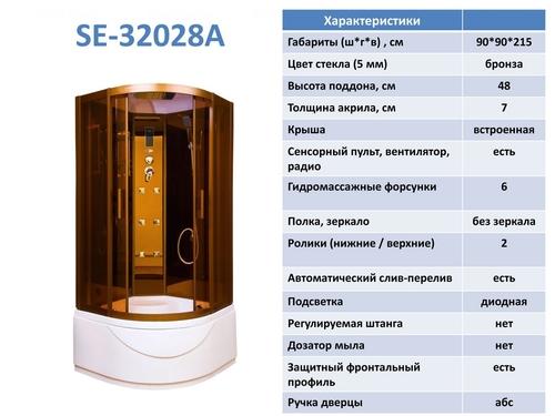 Гидромассажный бокс Serena EW-32028A