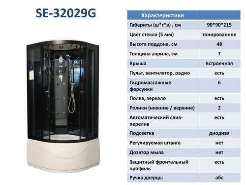 Гидромассажный бокс Serena SE-32029G