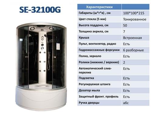 Гидромассажный бокс Serena SE-32100G