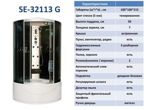 Гидромассажный бокс Serena SE-32113G