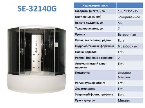Гидромассажный бокс Serena SE-32140G