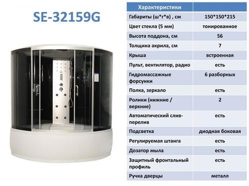 Гидромассажный бокс Serena SE-32159G
