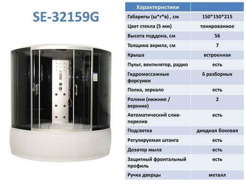 Гидромассажный бокс Serena SE-32159М