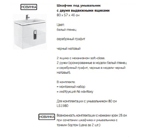 Тумба для умывальника Kolo Twins 80, два ящика белый глянец белый глянец