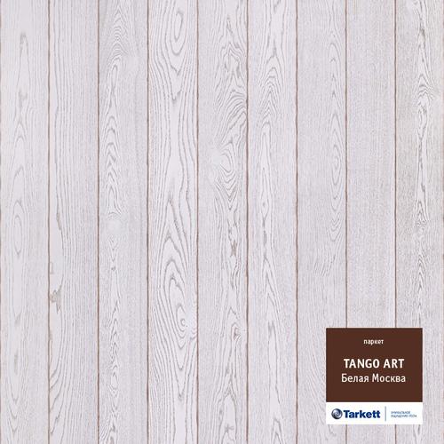 Паркетная доска Tarkett Tango Art Белая Москва 550059008