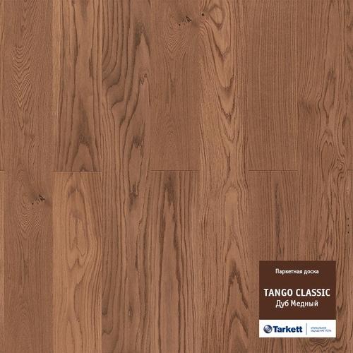 Паркетная доска Tarkett Tango Classic Дуб медный 140х1000 мм (0.84 м2) 140х1000 мм (0.84 м2)