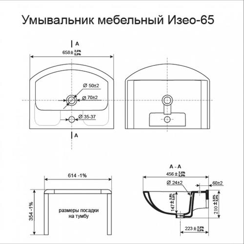 Тумба Юввис Оскар 65 Т-10 с умывальником Изео
