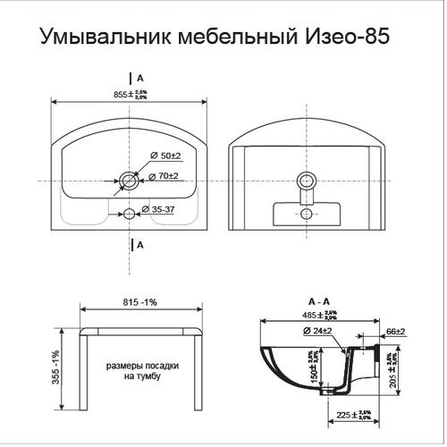 Тумба Юввис Оскар 85 Т-17 K с умывальником Изео