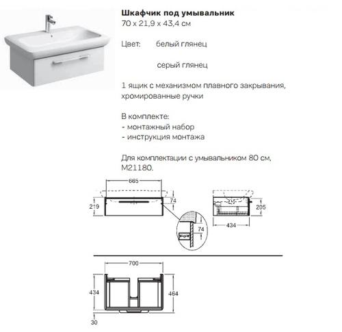 Тумба под умывальник Kolo Life 80, с 1-м ящиком белый глянец белый глянец