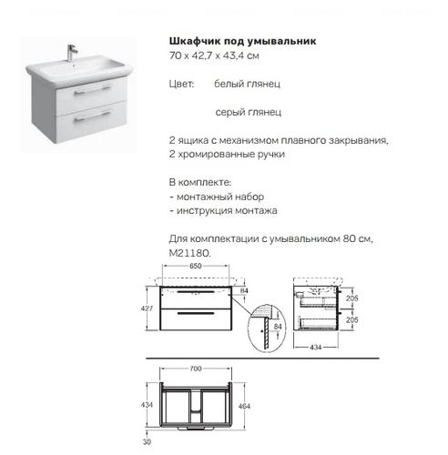 Тумба под умывальник Kolo Life 80, с 2-мя ящиками белый глянец белый глянец